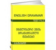 Грамматические тесты Английского языка
