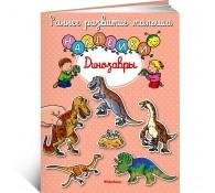 Динозавры + наклейки