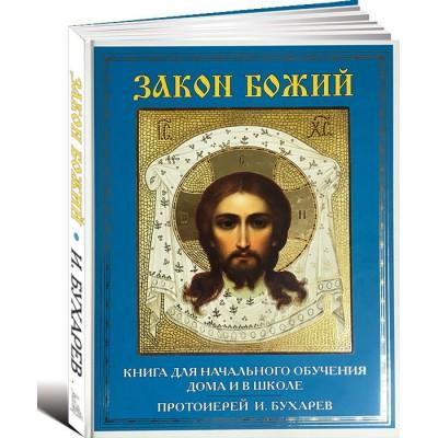 Закон Божий Книга для начального обучения дома и в школе