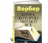 Книга которую читают все 384 неожиданные истины