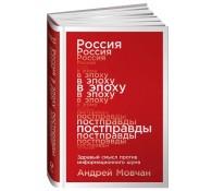 Россия в эпоху постправды Здравый смысл против информационного шума