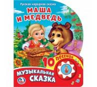 Музыкальная книга Маша и Медведь