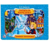 Снежная королева книжка-панорамка