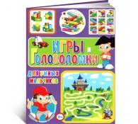 Игры и головоломки для умных мальчиков