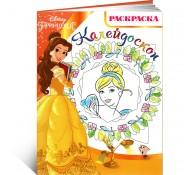 Раскраска-калейдоскоп Принцесса Disney