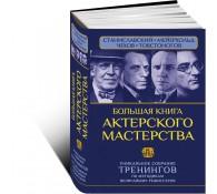 Большая книга актерского мастерства.