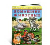 Домашние животные.Первый учебник малыша
