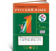 Русский язык. 1 класс. Тетрадь для упражнений по русскому языку и речи