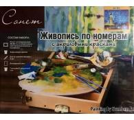 Живопись по номерам с акриловыми красками Биг-Бен, 40 х 50 см