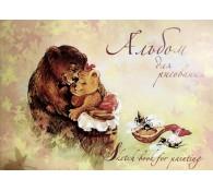 Альбом для рисования Мишки с мёдом 20 листов
