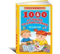 1000 лучших головоломок от 5 до 7 лет