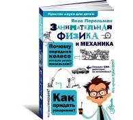 Занимательная физика и механика