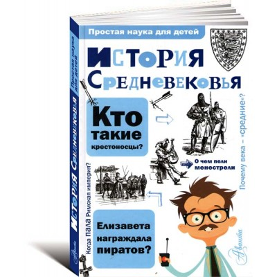 История Средневековья