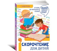 Скорочтение для детей. От азов до уверенного чтения