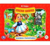Красная Шапочка. Картонная Книжка-Панорамка