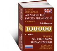 Новый англо-русский русско-английский словарь Мюллера. 100тыс.слов