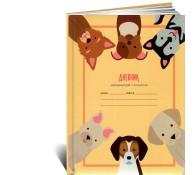 Дневник для начальных классов Милые собачки