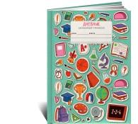 Дневник для начальных классов День знаний
