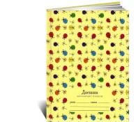 Дневник для начальных классов Весенний орнамент