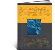 Тетрадь в клетку. Биология 48 листов
