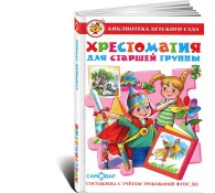 Хрестоматия для старшей группы детского сада