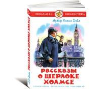 Рассказы о Шерлоке Холмсе.