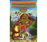 Хрестоматия для домашнего чтения. 1-4 классы