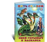 5 сказок.Змей Горыныч и Василиса