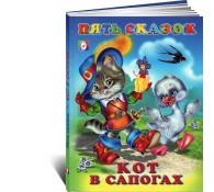 5 сказок.Кот в сапогах