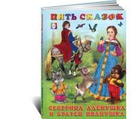 5 сказок.Сестрица Аленушка и братец Иванушка