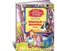Красная Шапочка. Книги с крупными буквами