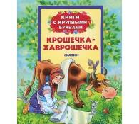 Крошечка-Хаврошечка Книги с крупными буквами