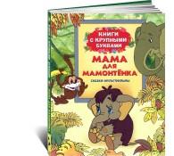Мама для Мамонтенка. Книги с крупными буквами