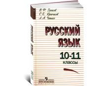 Русский язык 10-11 класс (олма)(uch)