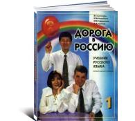 Дорога в Россию 1. Учебник русского языка (элементарный уровень) +CD (Олма)