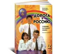 Дорога в Россию 2. Учебник русского языка (базовый уровень) + CD (Олма)