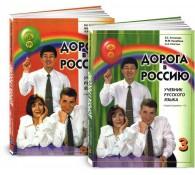 Дорога в Россию 3. Учебник русского языка (первый уровень). В 2 частях. + CD (Олма)