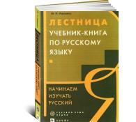 Лестница. Учебник-книга по русскому языку. Начинаем изучать русский язык(Олма)