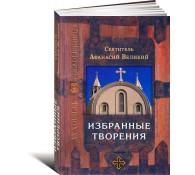 Святитель Афанасий Великий. Избранные творения