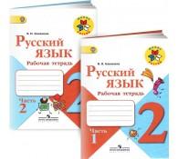 Русский язык. 2 класс. Рабочая тетрадь. В 2 частях (комплект)
