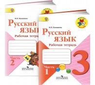Русский язык. 3 класс. Рабочая тетрадь. В 2 частях (комплект)