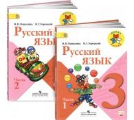 Русский язык. 3 класс. Учебник. В 2 частях (комплект)