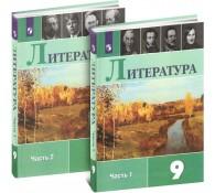 Литература. 9 класс. Учебник. В 2 частях (комплект)