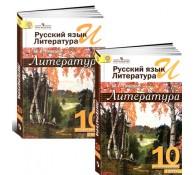 Русский язык и литература. Литература. 10 класс. Учебник. Базовый уровень. В 2 частях (комплект)