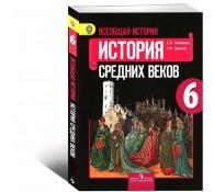 Всеобщая история. Истоpия Сpедних веков. 6 класс. Учебник
