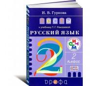 Русский язык. 2 класс. Тесты к учебнику Рамзаевой