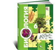 Биология. 6 кл. Учебник