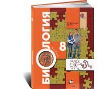 Биология 8 кл Учебник