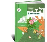 Биология 7 кл Учебник
