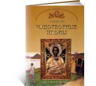 Чудотворные иконы. Основы православной веры для всей семьи